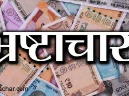 PHC Najibabad Latest News: फिर से गूंजा भ्रष्टाचार का मुद्दा