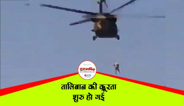 हेलीकॉप्टर से युवक को लटकाकर तालिबान ने की क्रूरता की शुरुआत