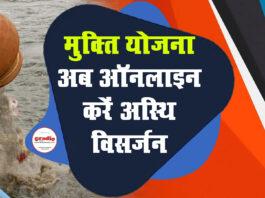 Uttarakhand Sankrit Academy Mukti Yojana: ऑनलाइन करें अस्थि विसर्जन, ऐसे करें रजिस्ट्रेशन