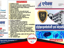 Apex Super Speciality Hospital Varanasi