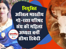 Akhil Bhartiya Gau Raksh Parishad की महिला अध्यक्ष बनीं सीमा द्विवेदी