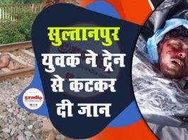 Village Banger Khurd का युवक ट्रेन से कटा, मौत