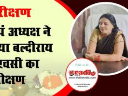 Jila Panchayat Adhyaksh Sultanpur ने किया PHC बल्दीराय का निरीक्षण