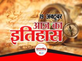 History of 19 October in Hindi || 19 October Birthdays in History