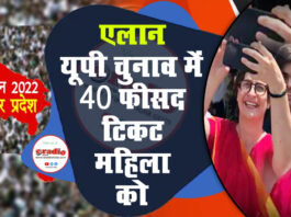 40 फीसद टिकट महिलाओं को देंगी प्रियंका गांधी
