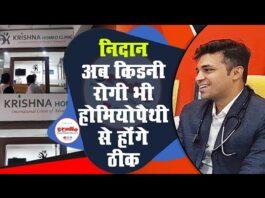 Krishna Homeo Clinic Meerut: किडनी का सटीक ईलाज अब होमियोपैथिक से संभव